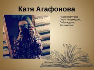 Катя Агафонова Наша хохотушка, Любит побрякушки, Добрая душа, Катя хороша!