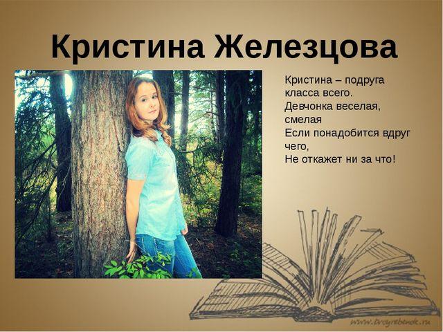Кристина Железцова Кристина – подруга класса всего. Девчонка веселая, смелая...
