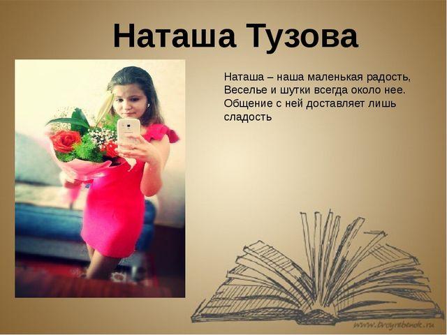 Наташа Тузова Наташа – наша маленькая радость, Веселье и шутки всегда около н...