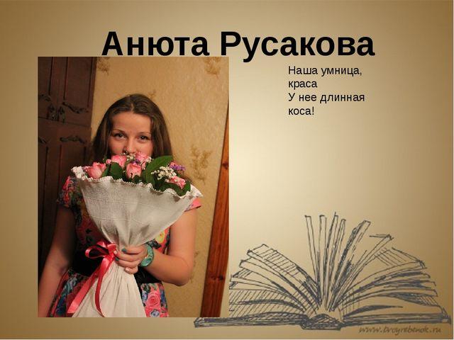 Анюта Русакова Наша умница, краса У нее длинная коса!