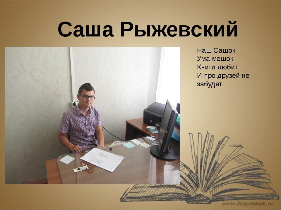 Саша Рыжевский Наш Сашок Ума мешок Книги любит И про друзей не забудет