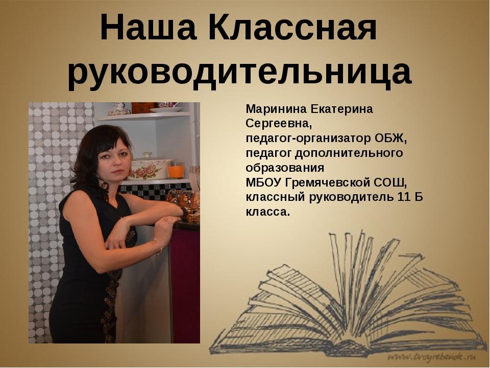 Наша Классная руководительница Маринина Екатерина Сергеевна, педагог-организа...