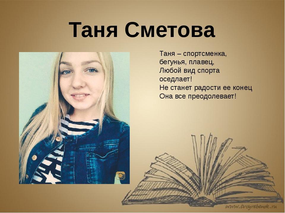 Таня Сметова Таня – спортсменка, бегунья, плавец, Любой вид спорта оседлает!...