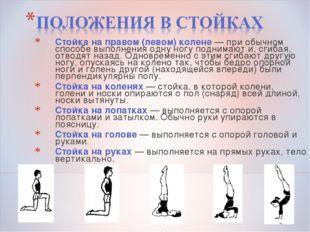 Стойка на правом (левом) колене — при обычном способе выполнения одну ногу по