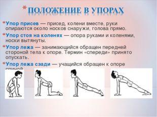 Упор присев — присед, колени вместе, руки опираются около носков снаружи, гол