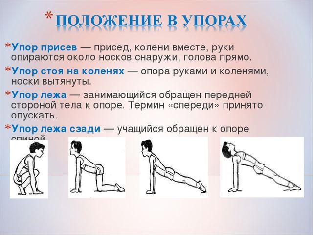 Упор присев — присед, колени вместе, руки опираются около носков снаружи, гол...