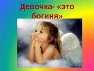 Девочка- «это богиня»