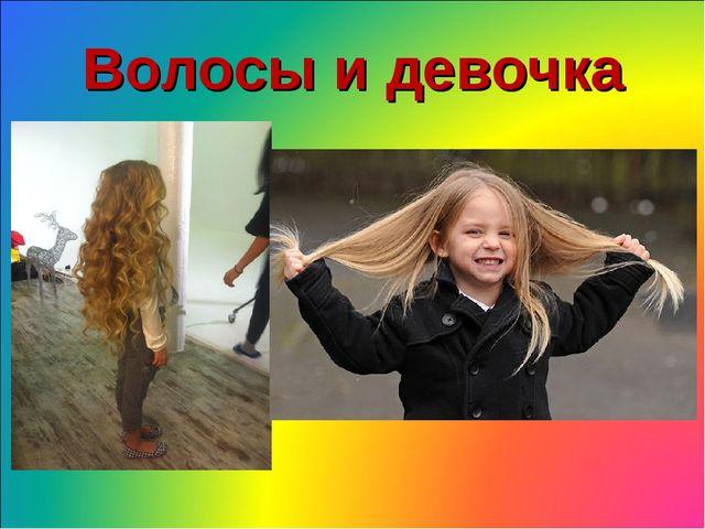 Волосы и девочка