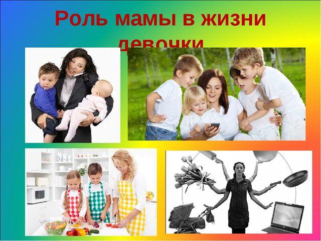 Роль мамы в жизни девочки