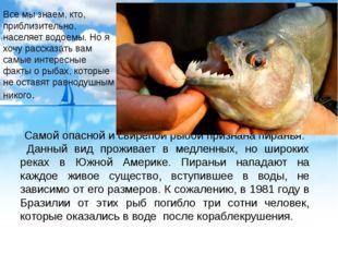 Самой опасной и свирепой рыбой признана пиранья. Данный вид проживает в медле