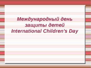 Международный день защиты детей International Children's Day