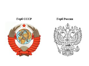 Герб СССР Герб России