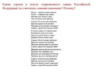 Какие строки в тексте современного гимна Российской Федерации ты считаешь сам