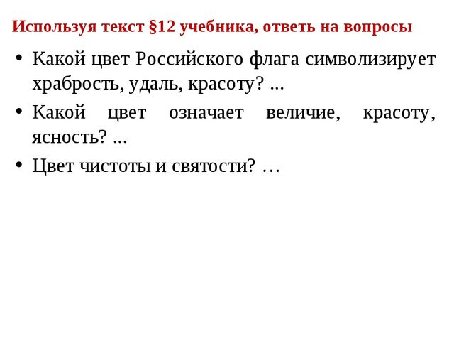 Используя текст §12 учебника, ответь на вопросы Какой цвет Российского флага...