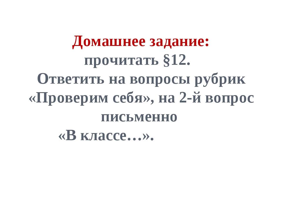 Домашнее задание: прочитать §12. Ответить на вопросы рубрик «Проверим себя»,...