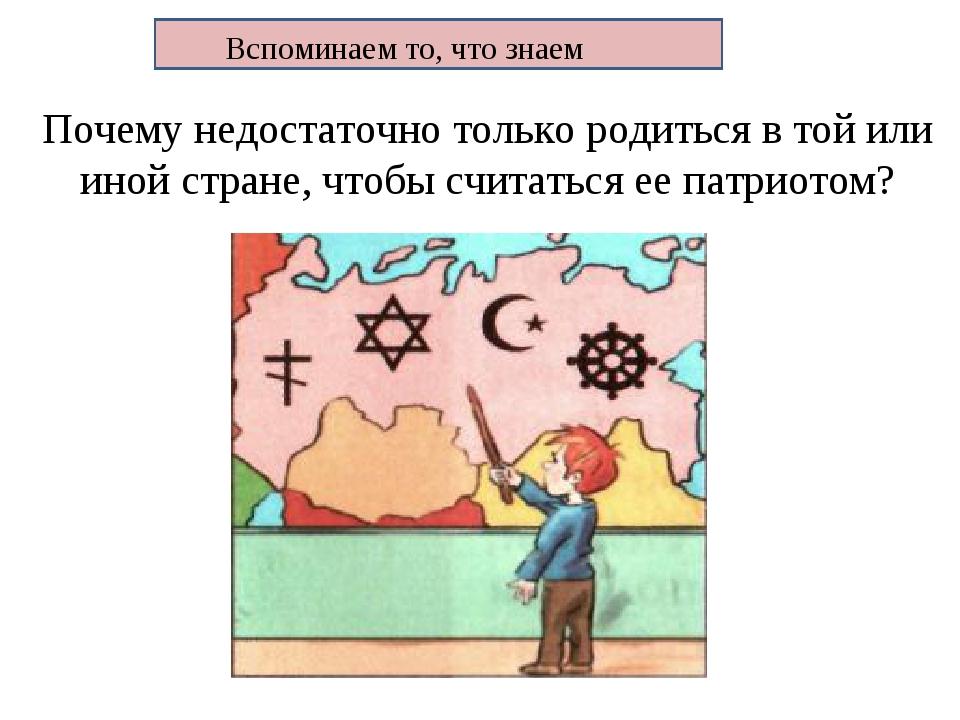 Почему недостаточно только родиться в той или иной стране, чтобы считаться ее...