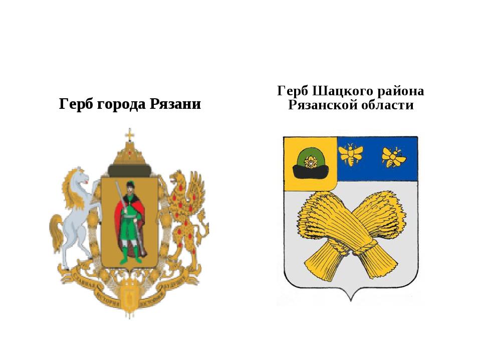Герб города Рязани Герб Шацкого района Рязанской области