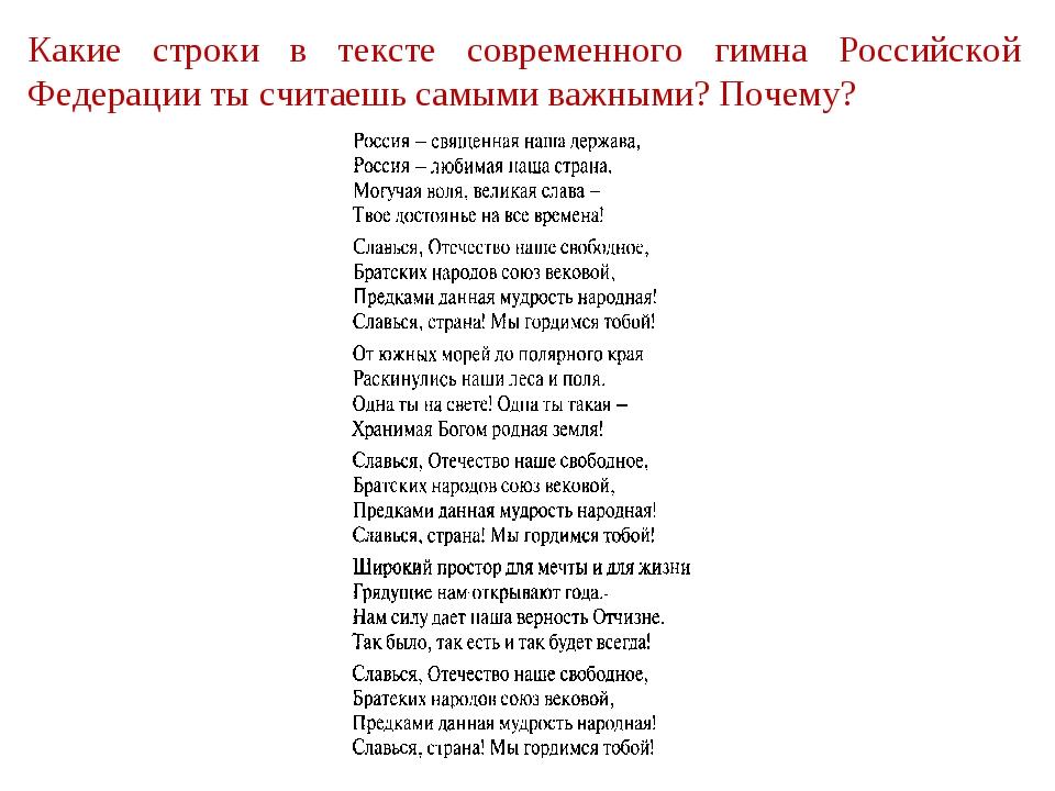 Какие строки в тексте современного гимна Российской Федерации ты считаешь сам...