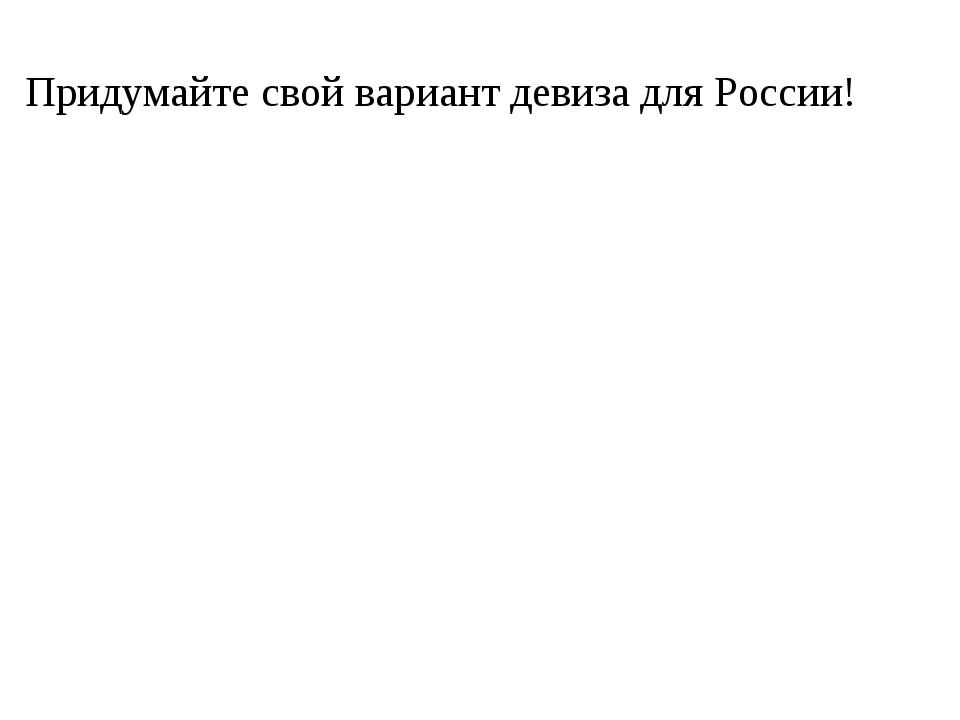 Придумайте свой вариант девиза для России!
