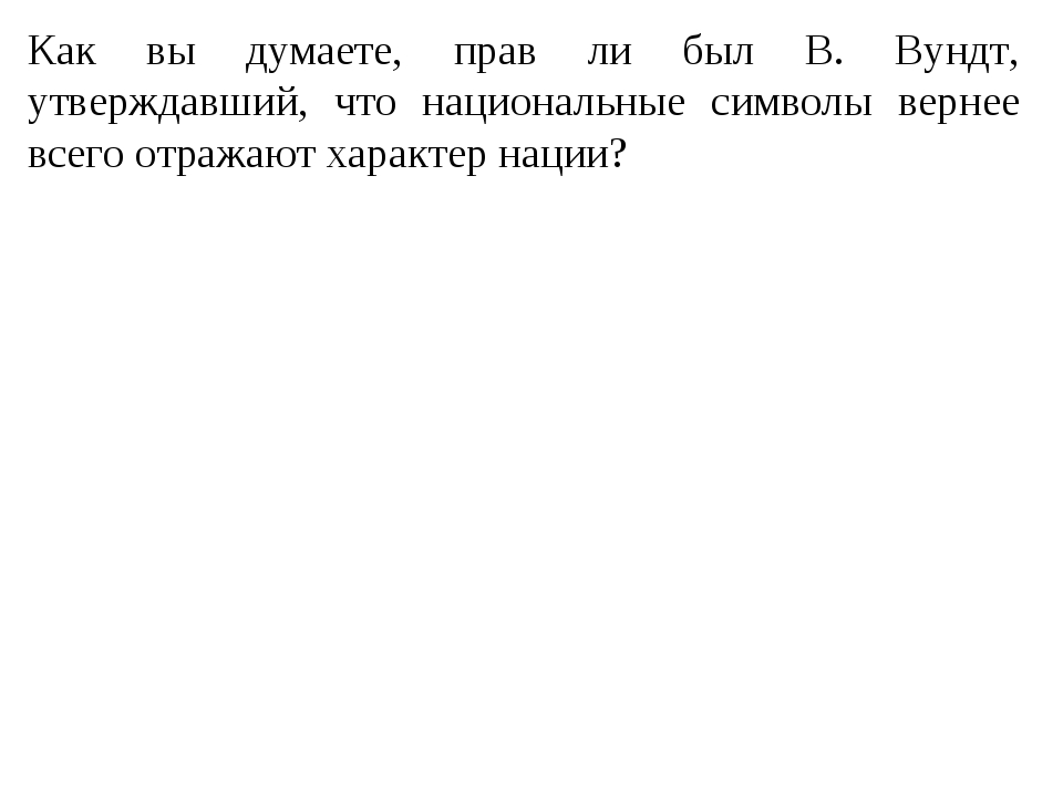 Как вы думаете, прав ли был В. Вундт, утверждавший, что национальные символы...