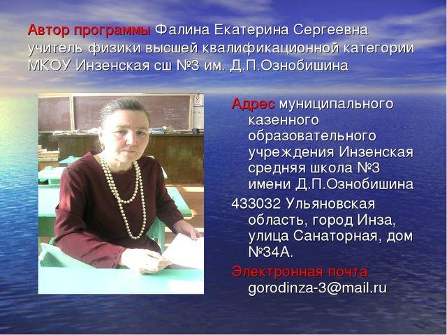 Автор программы Фалина Екатерина Сергеевна учитель физики высшей квалификацио...