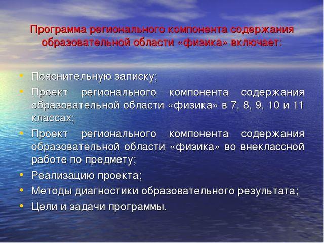 Программа регионального компонента содержания образовательной области «физика...