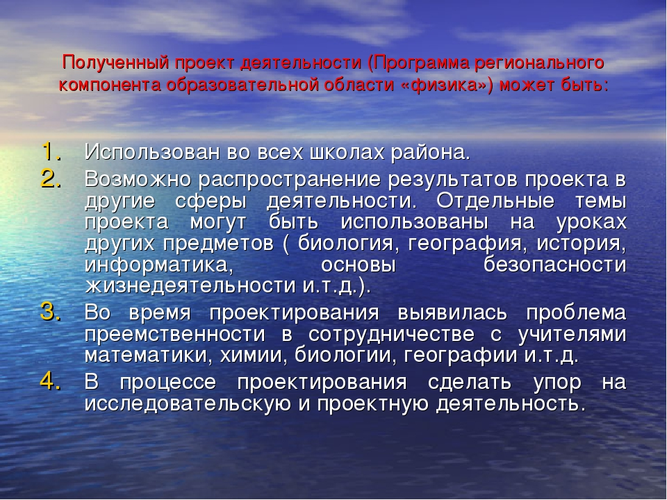 Полученный проект деятельности (Программа регионального компонента образовате...