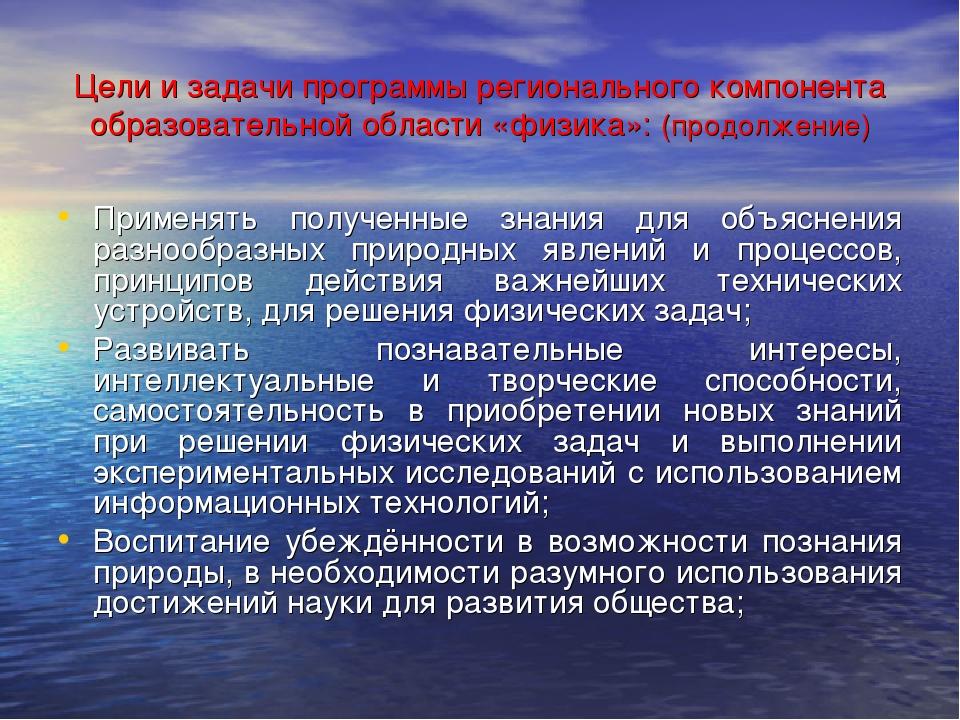 Цели и задачи программы регионального компонента образовательной области «физ...