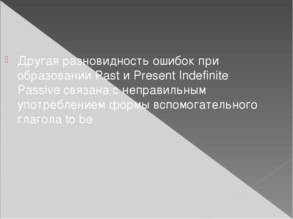 Другая разновидность ошибок при образовании Past и Present Indefinite Passive...