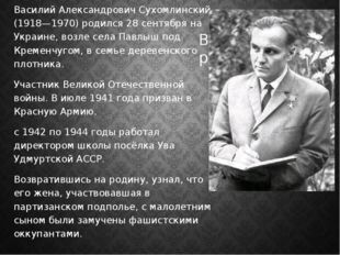 Василий Александрович Сухомлинский (1918—1970) родился 28 сентября на Украине