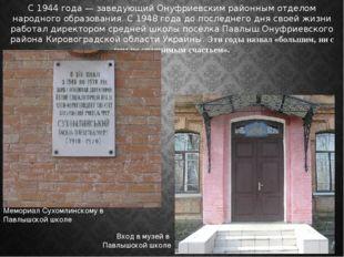 С 1944 года — заведующий Онуфриевским районным отделом народного образования.