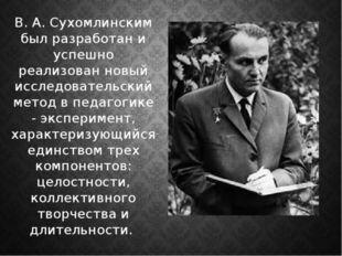 В. А. Сухомлинским был разработан и успешно реализован новый исследовательски