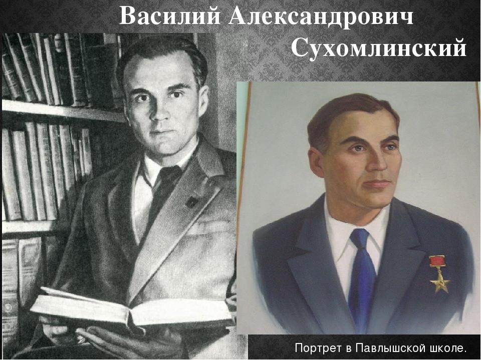 Василий Александрович Сухомлинский Портрет в Павлышской школе.