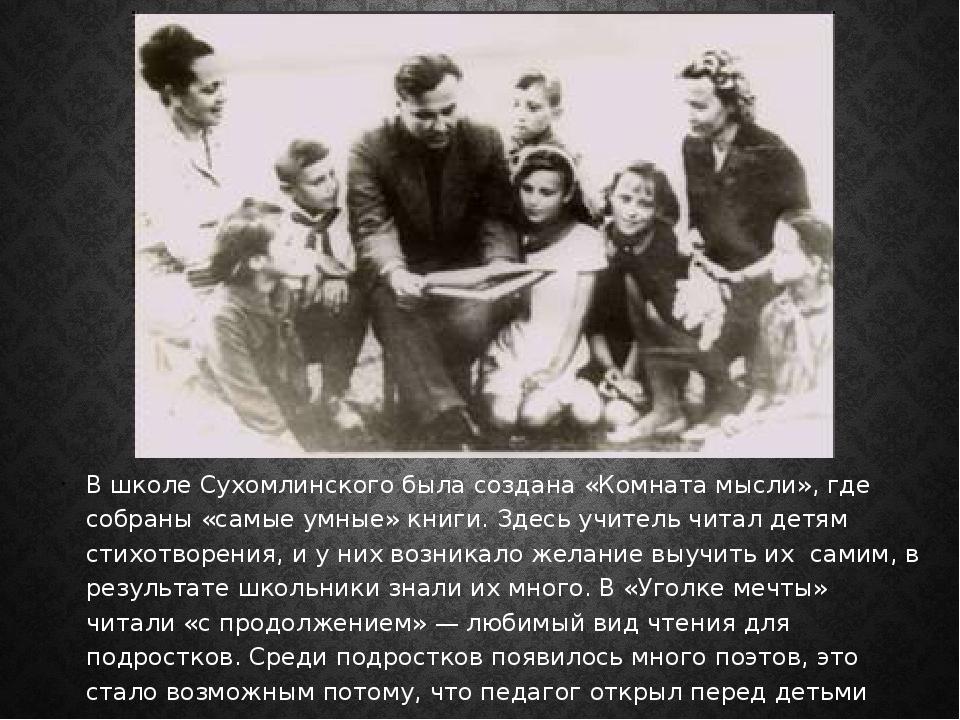 В школе Сухомлинского была создана «Комната мысли», где собраны «самые умные»...