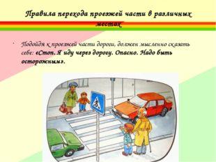 Правила перехода проезжей части в различных местах Подойдя к проезжей части д