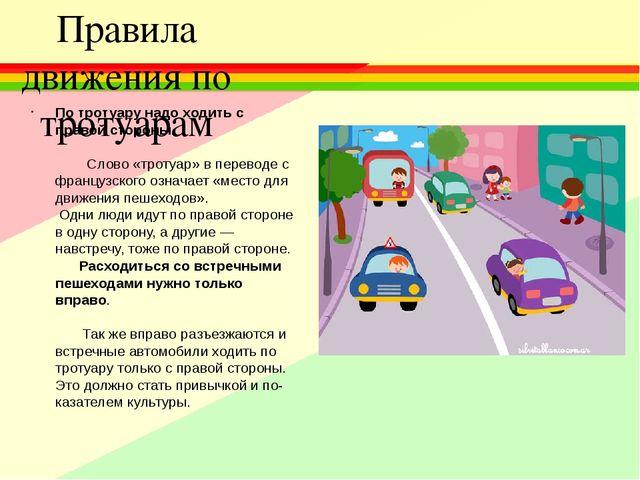 Правила движения по тротуарам По тротуару надо ходить с правой стороны.  ...
