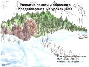 Развитие памяти и образного представления на уроках ИЗО Азанова Ольга Леонид