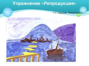 Упражнение «Репродукция» Г.Г. Нисский «Владивосток»