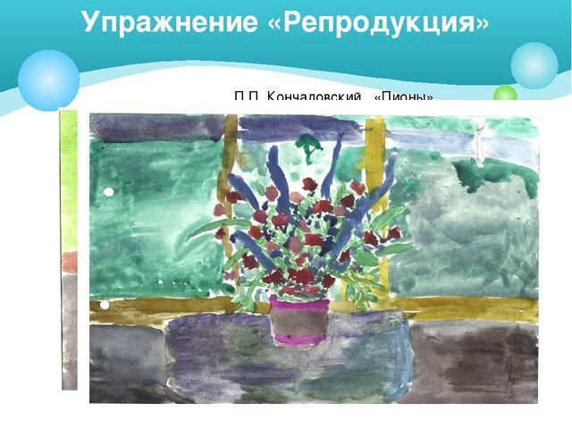 Упражнение «Репродукция» П.П. Кончаловский «Пионы»