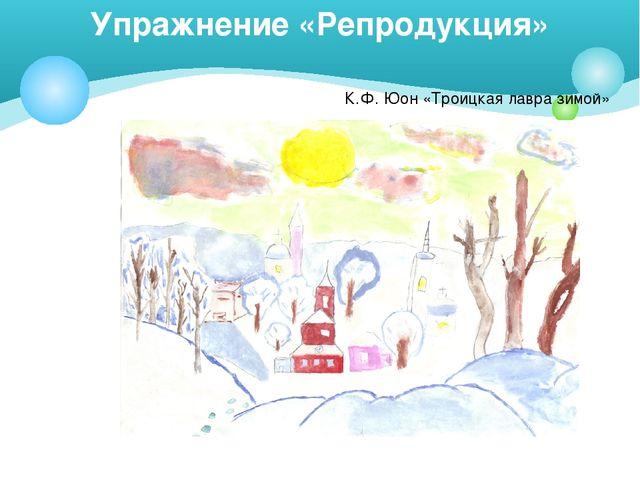 Упражнение «Репродукция» К.Ф. Юон «Троицкая лавра зимой»