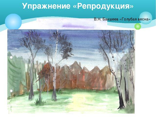 Упражнение «Репродукция» В.Н. Бакшеев «Голубая весна»