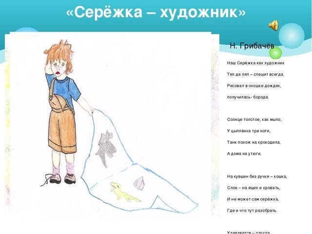 Наш Серёжка как художник Тяп да ляп – спешит всегда. Рисовал в окошке дождик,...