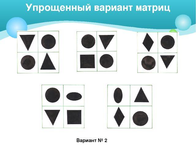 Упрощенный вариант матриц Вариант № 2