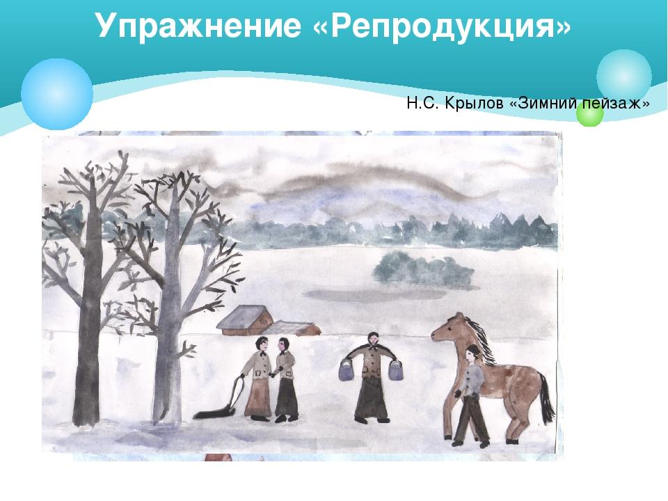 Упражнение «Репродукция» Н.С. Крылов «Зимний пейзаж»