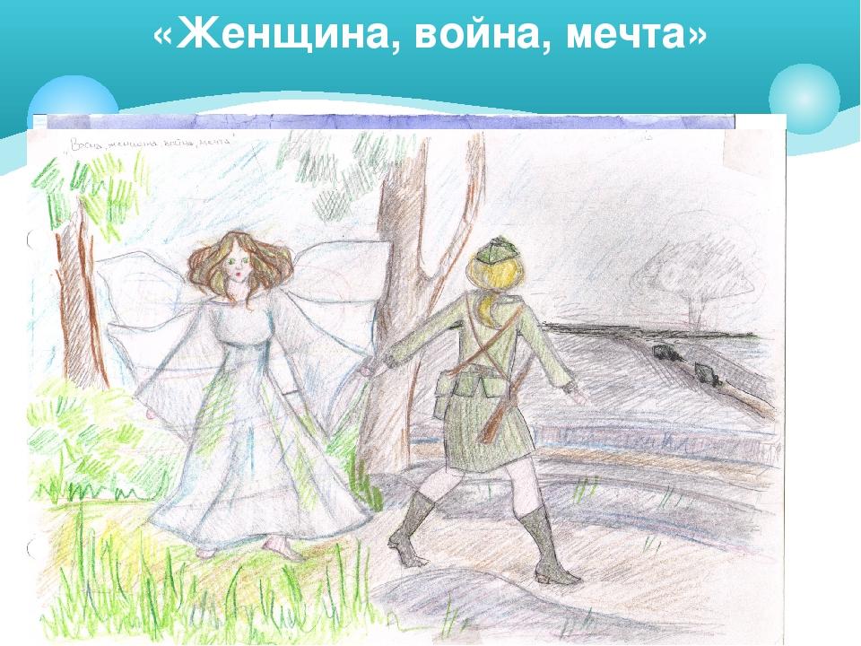 «Женщина, война, мечта»