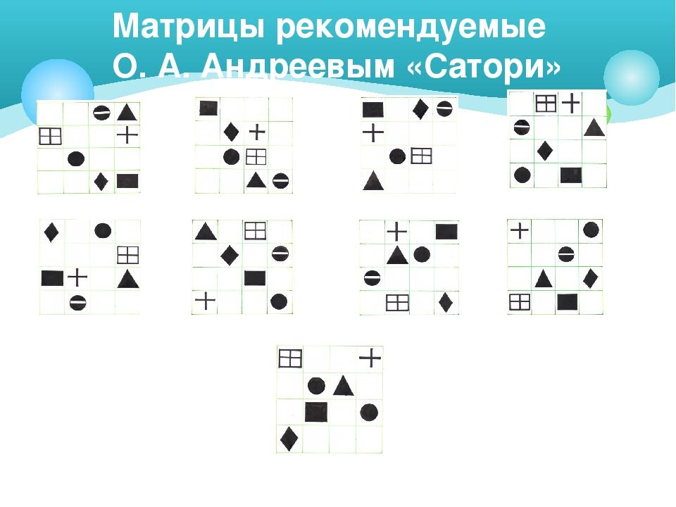 Матрицы рекомендуемые О. А. Андреевым «Сатори»