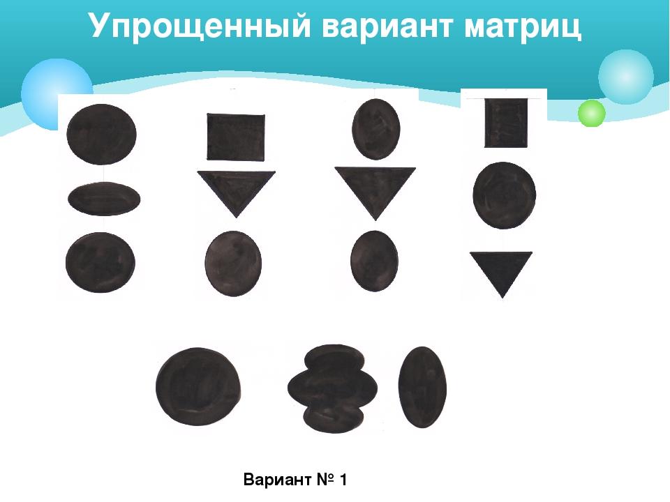 Упрощенный вариант матриц Вариант № 1