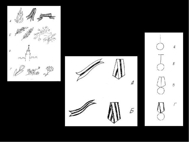 Элементы, несущие смысловую нагрузку, для урока Построение георгиевской ленты...