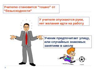 """Учителю становится """"тошно"""" от """"безысходности"""" У учителя опускаются руки, нет"""