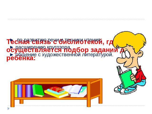 Тесная связь с библиотекой, где осуществляется подбор заданий для ребёнка: ►...